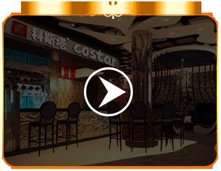 科斯塔牛排西餐厅--甘肃嘉峪关店,敬请期待!