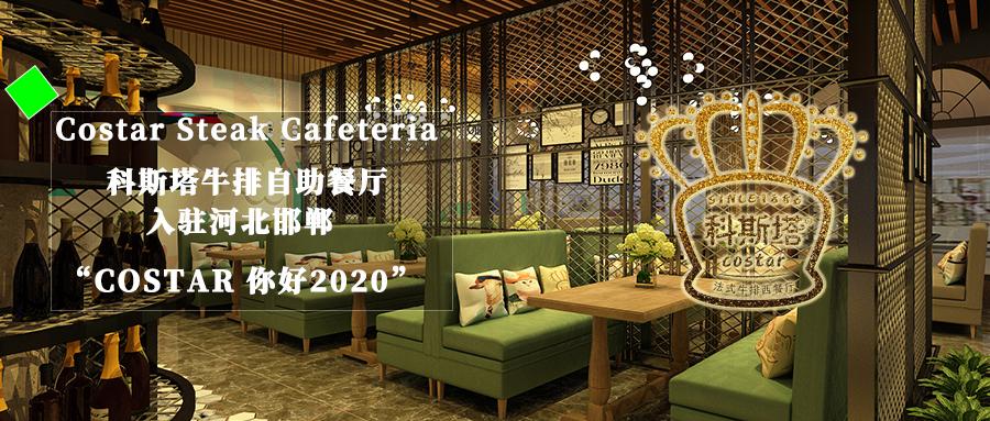科斯塔牛排自助餐厅加盟店入驻河北邯郸!