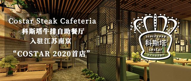 科斯塔自助牛排加盟店入驻江苏南京,开启2020品牌新期待!